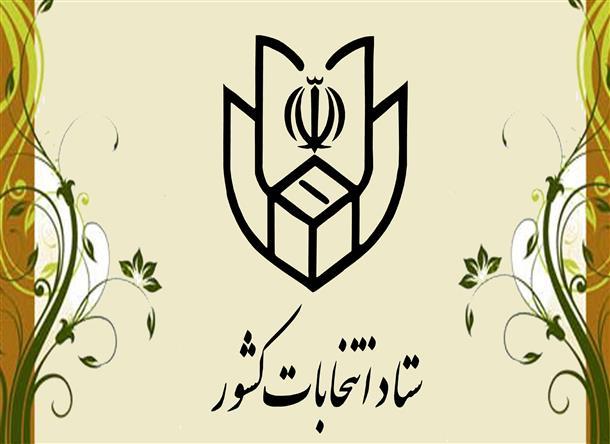شرایط داوطلبان ثبت نام در شوراهای شهر و روستا