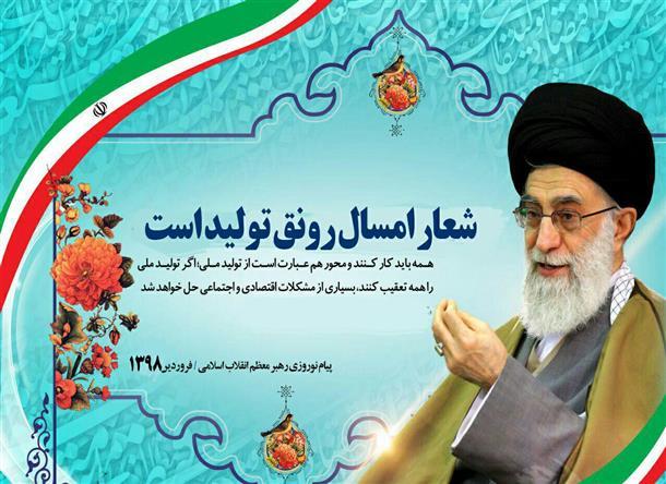 Image result for شعار سال 98 رهبری